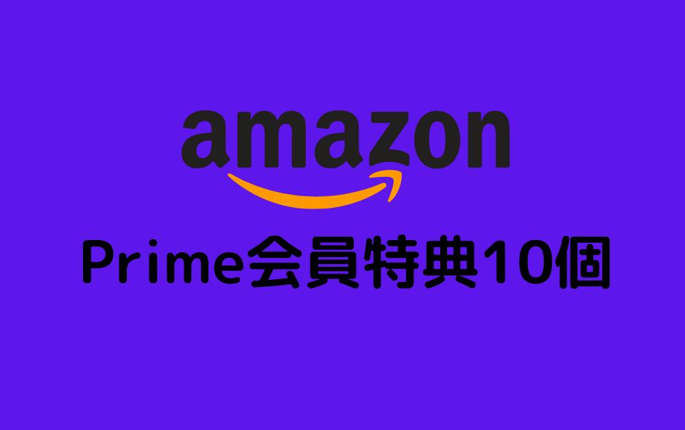 Amazonプライム会員の会員特典10個について解説します。