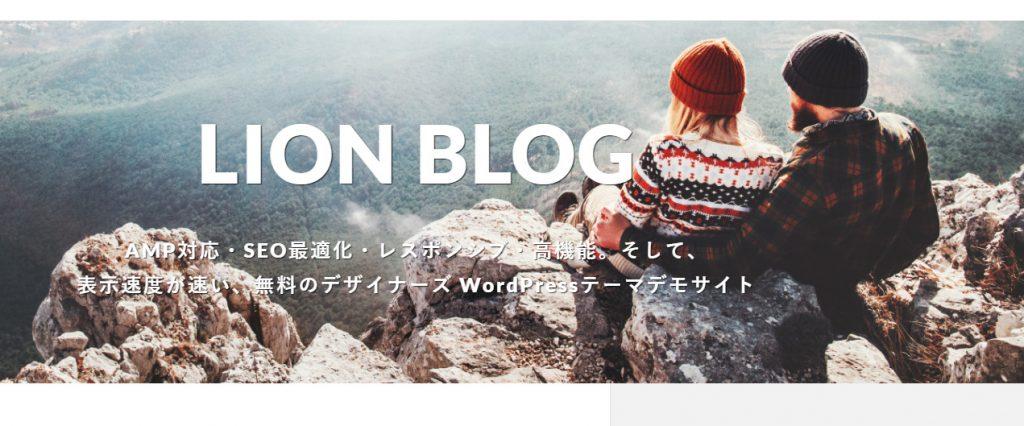 無料テーマ②:LION BLOG