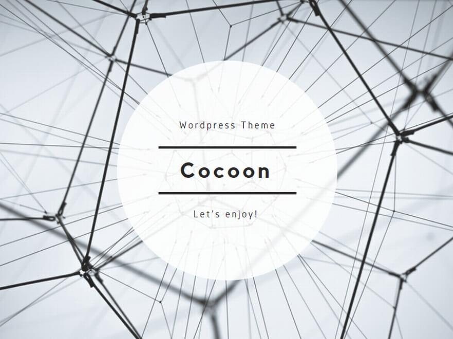 無料テーマ①:Cocoon