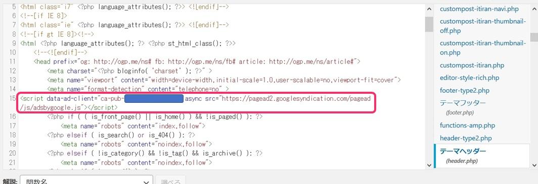 アドセンス合格後:Googleアドセンス審査用コードを削除する(画像は拡大してください)