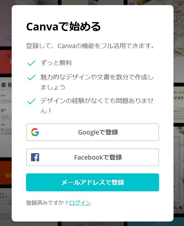 Canvaの始め方について解説