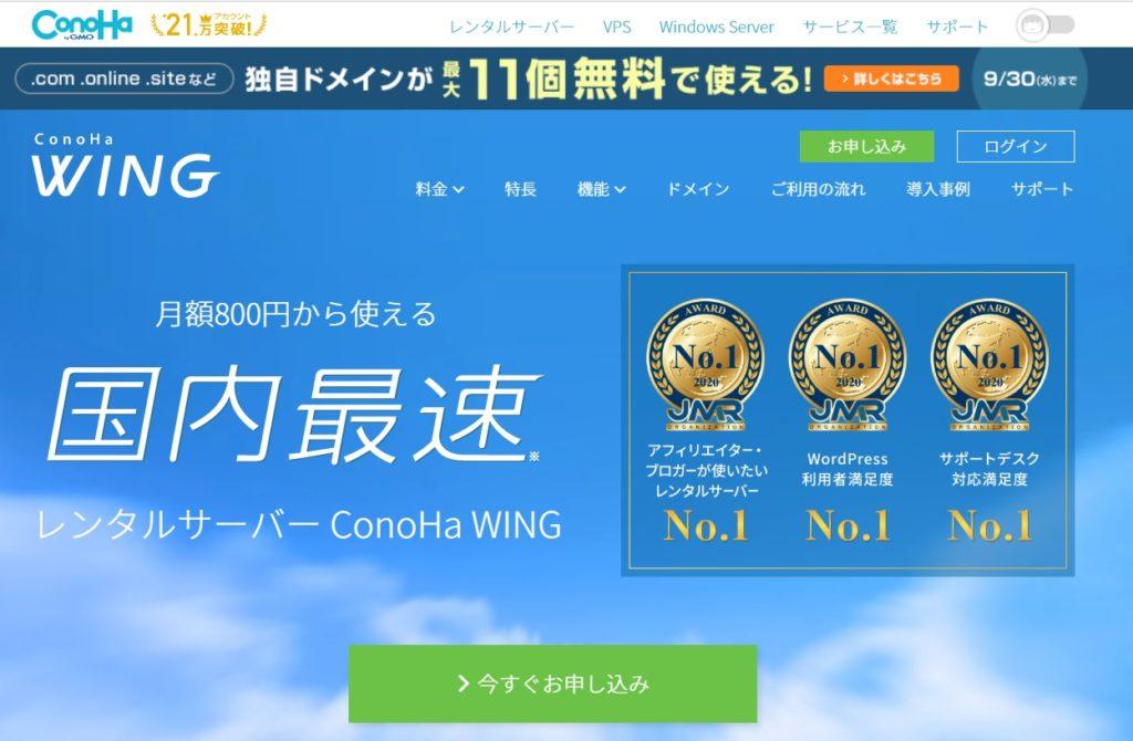 ブログ運営に必須のツール:ConoHa WING