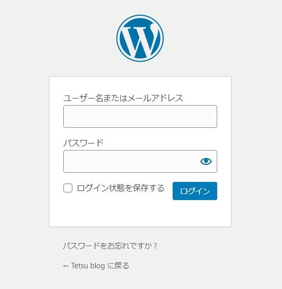 WordPressにログインする方法を解説