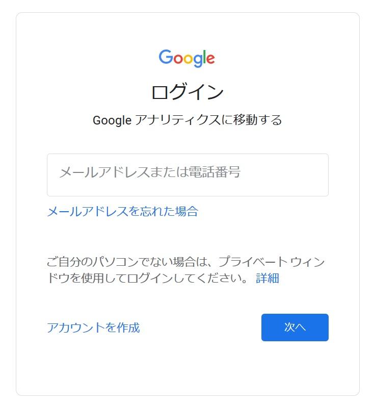 Googleアナリティクスのアカウントを作成する