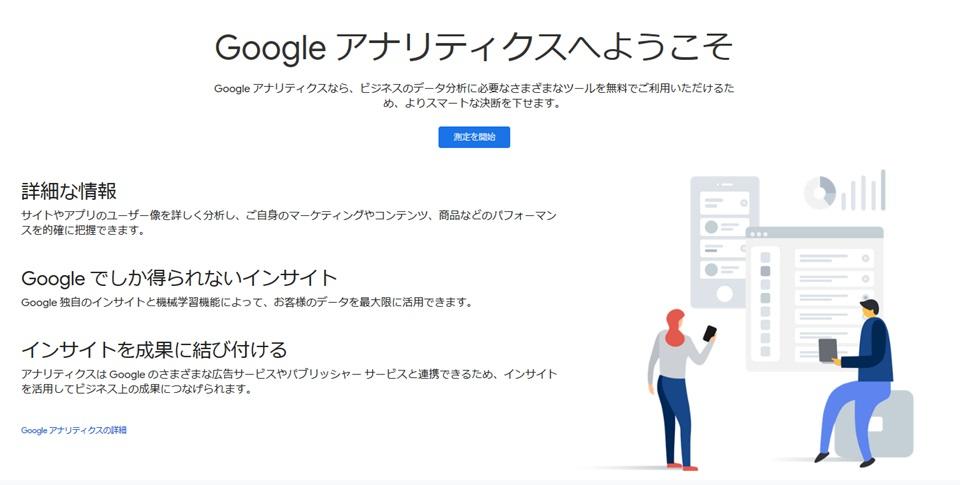 Googleアナリティクスの測定を開始する