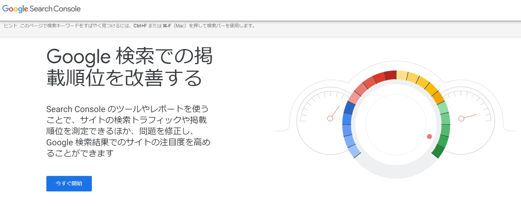 Google search consoleを始める
