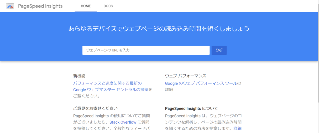 ブログツール⑯:Page Speed Insights【表示速度改善】