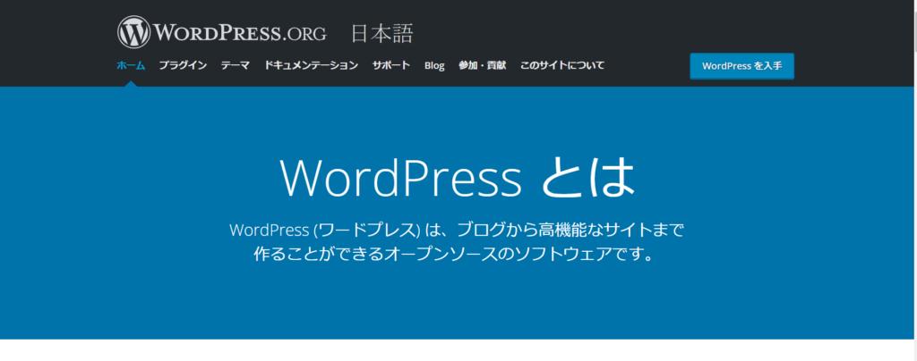 ブログツール①:WordPress(ワードプレス)【ブロガー必須ツール】