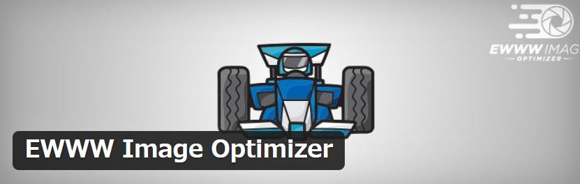 AFFINGER5必須プラグイン⑥:EWWW Image Optimizer