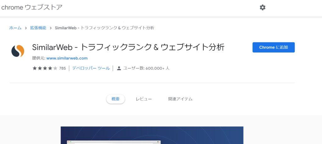 SimilarWebをGoogleクロームに追加する