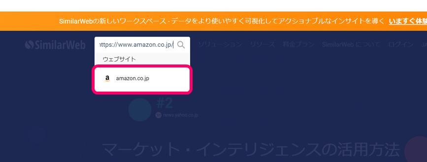 SimilarWebで分析するサイトを入力する