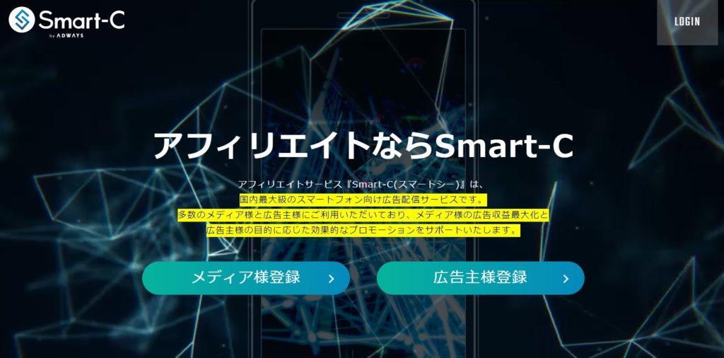 Smart-C登録手順について解説