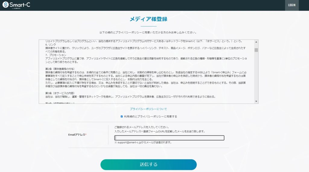 Smart‐C メディア会員登録画面