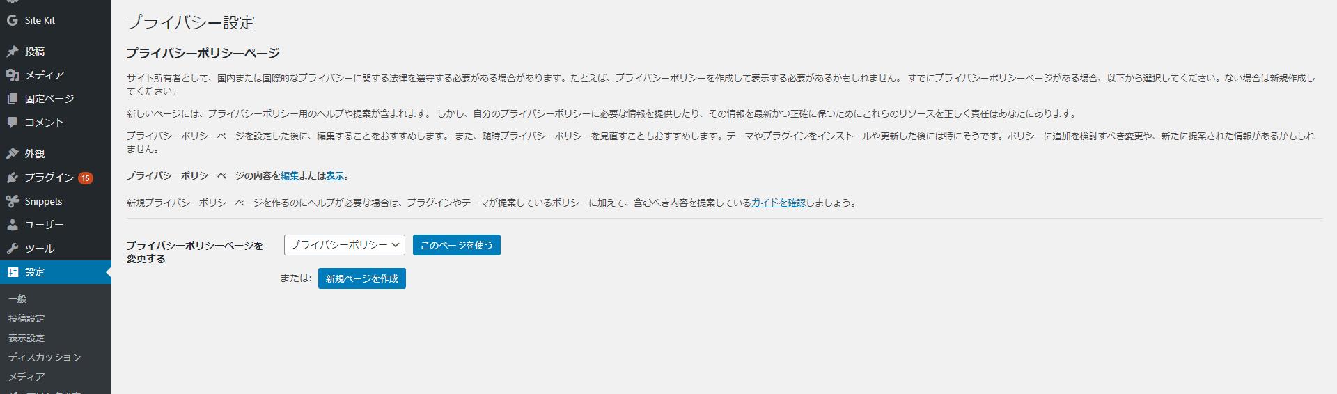 WordPressの初期設定⑦:プライバシー設定