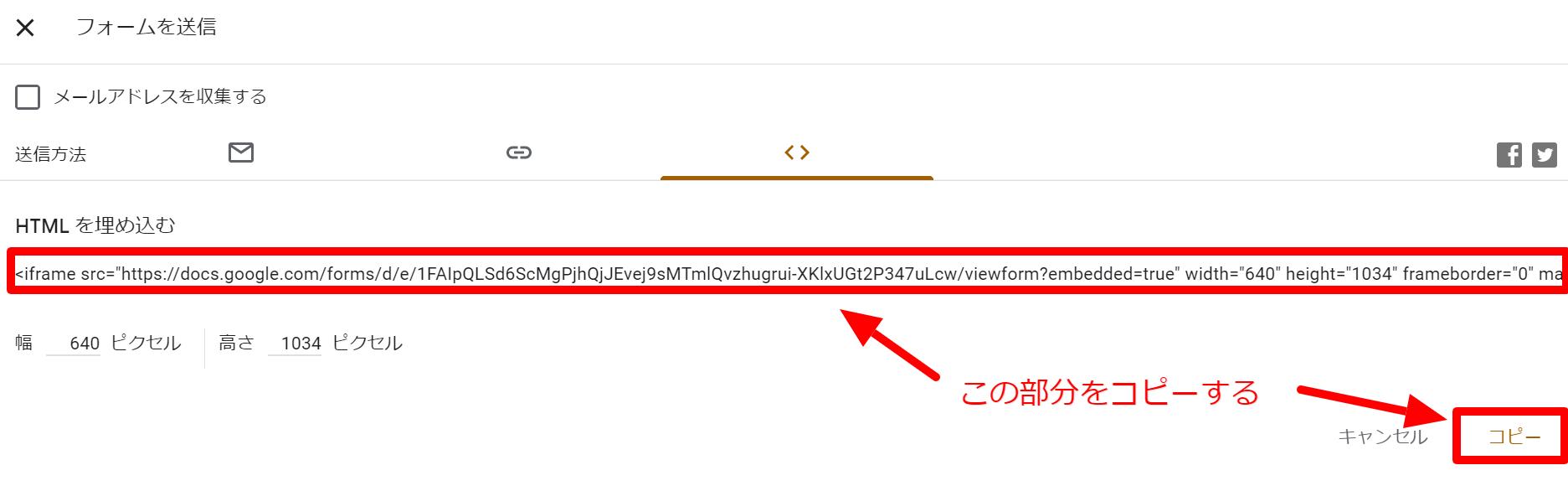 GoogleフォームのHTMLをコピーする方法を解説