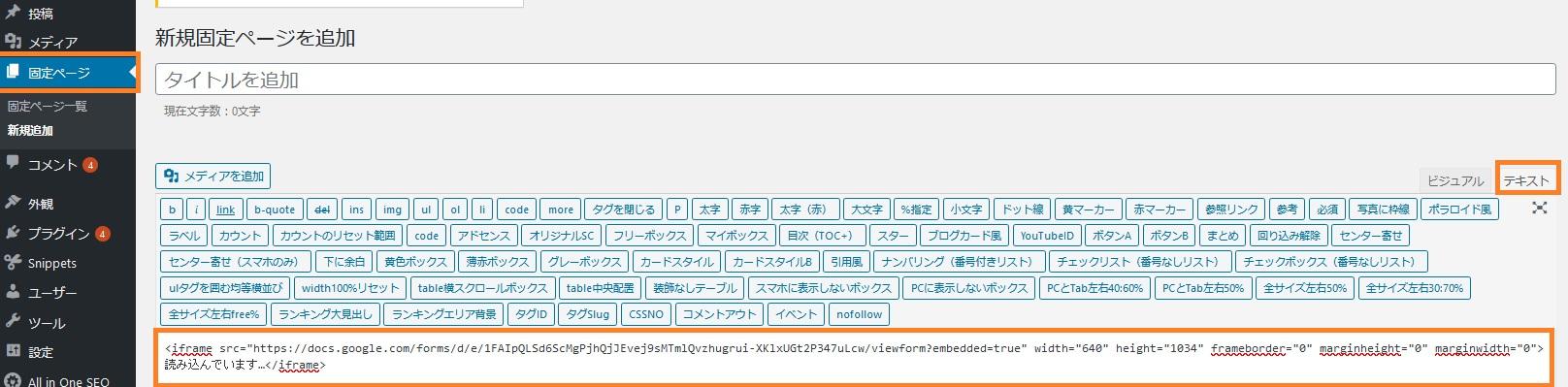 GoogleフォームのHTMLコードをWordPressへ貼り付ける