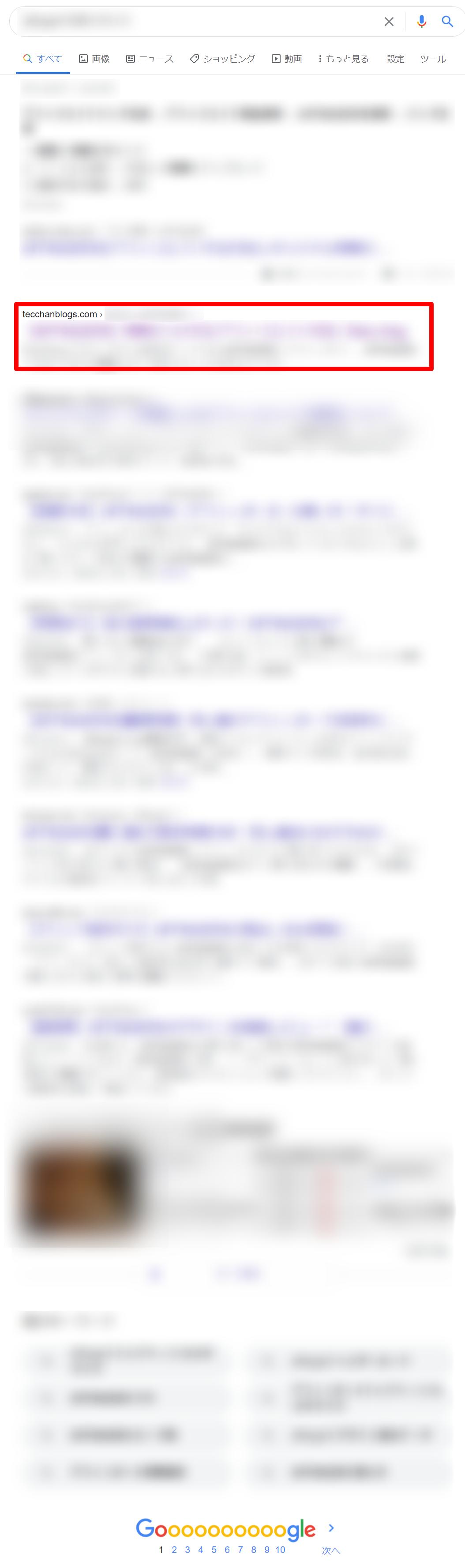ブログネタが被った場合の検索順位