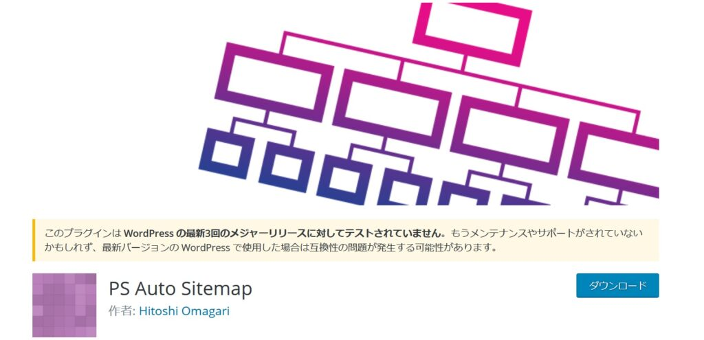 AFFINGER5必須プラグイン⑧:PS Auto Sitemap
