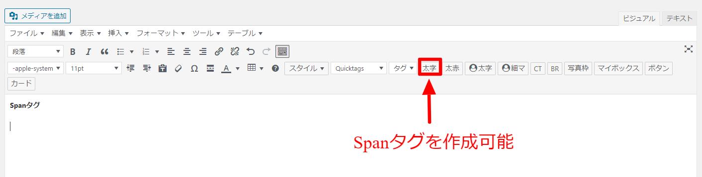 spanタグを1クリックで作成する方法