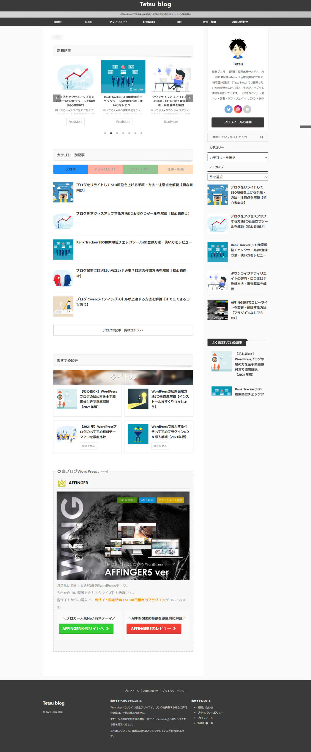AFFINGER5のトップページカスタマイズ完成例