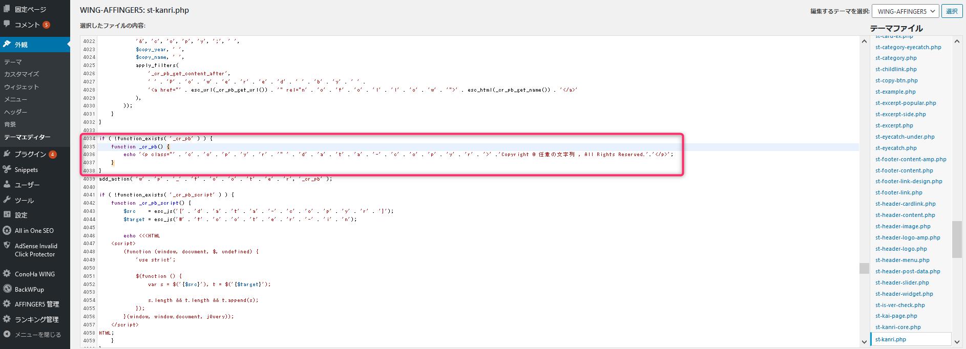 コピーライトの変更をst-kanri.phpファイルを変更して行う