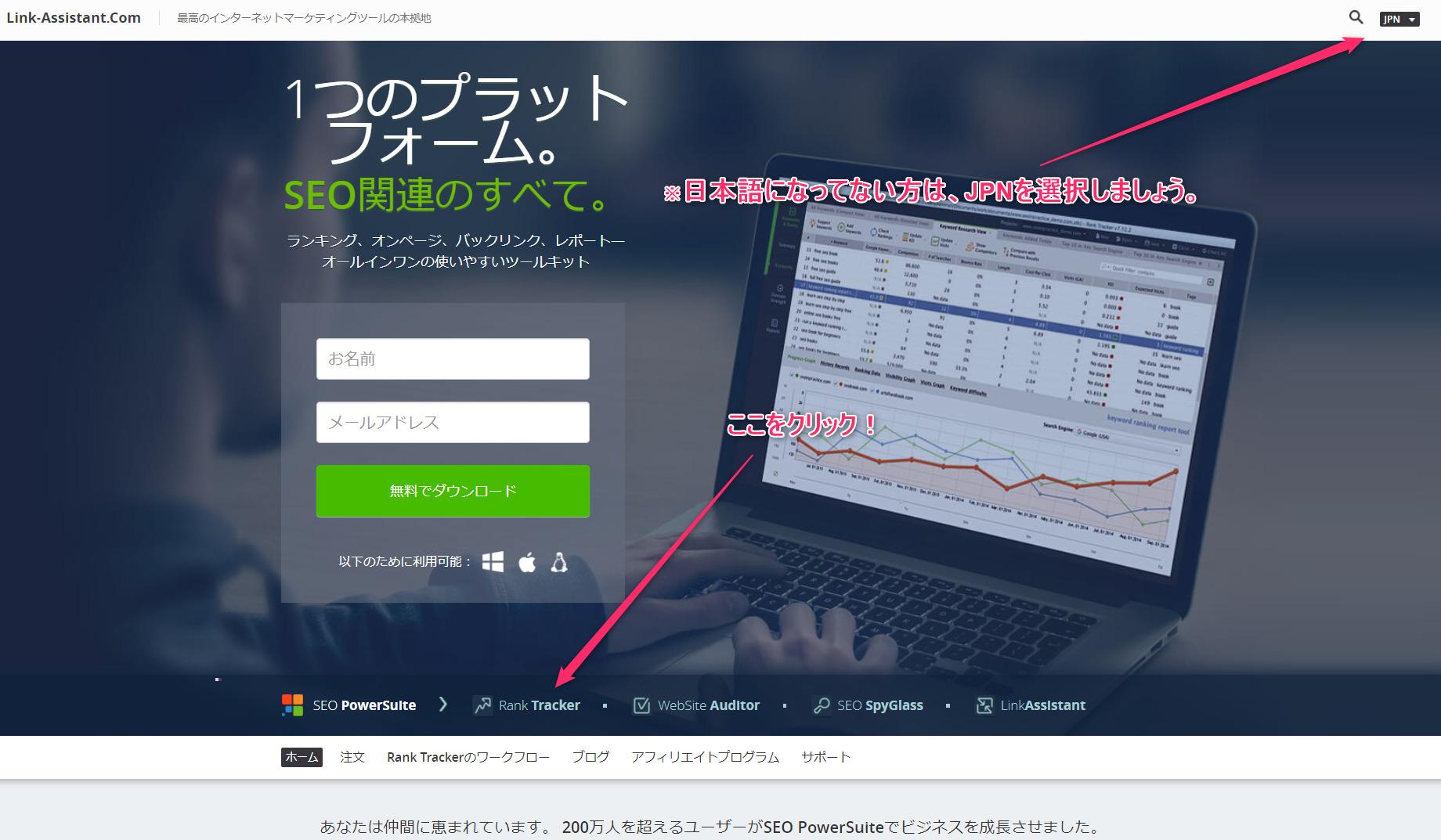 公式サイトへ画面からRankTrackerをクリックする
