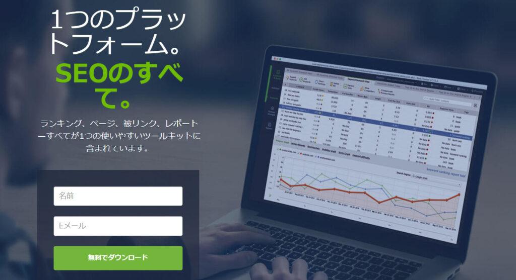 ブログツール⑭:Rank Tracker【SEO検索順位チェックツール】