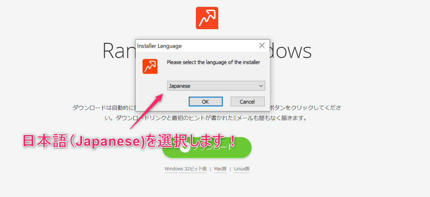 RankTrackerの言語を選択する