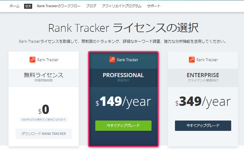 Rank Trackerの料金プランはプロフェッショナル版がおすすめ
