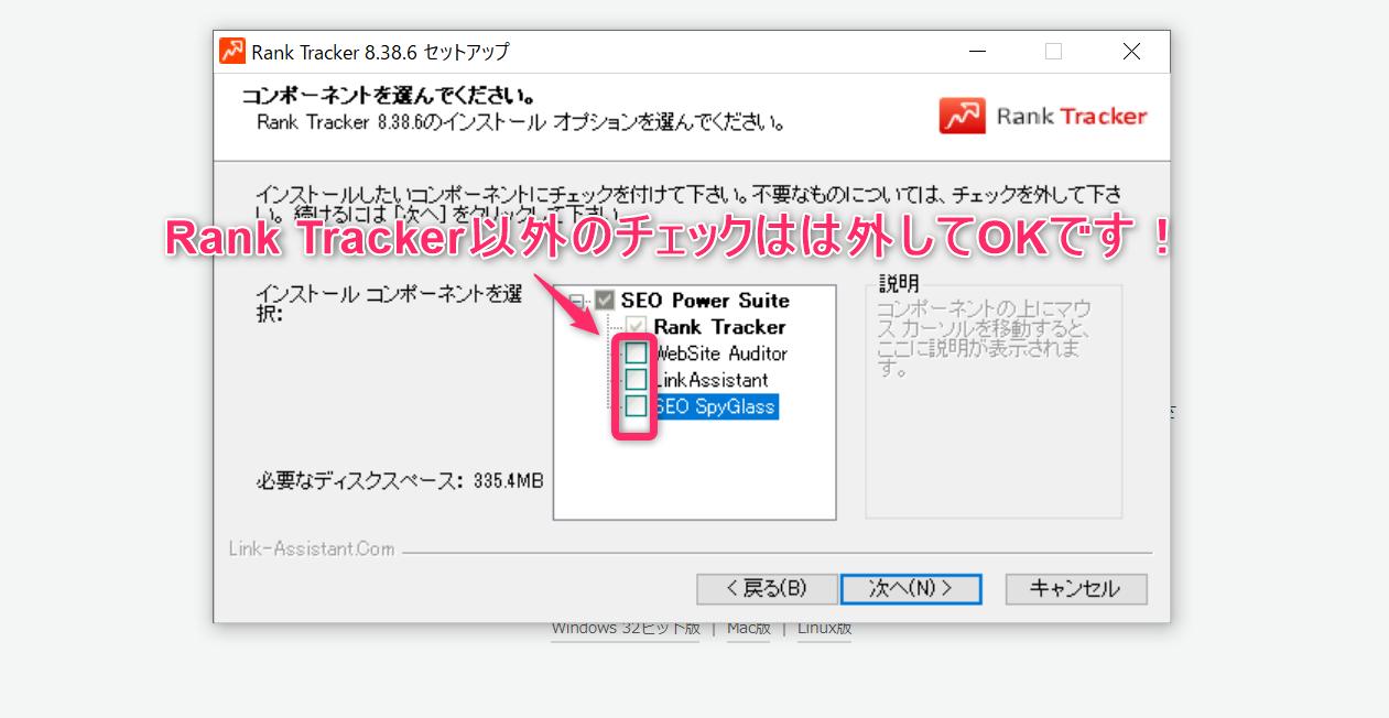 RankTracker以外のツールのチェックを外す