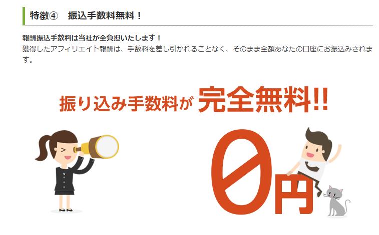 メリット③:振込手数料が0円(無料)