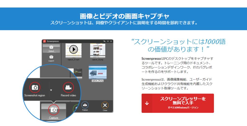 ブログツール⑪:Screenpresso【スクリーンショット&文字入れ】