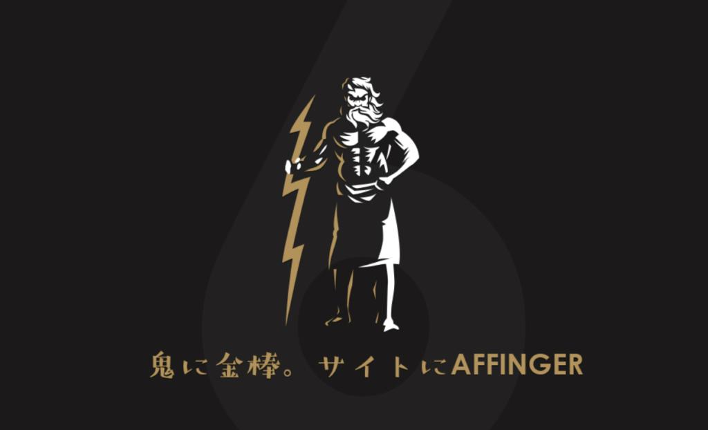 【2021年最新版】ACTION(AFFINGER6)とWING(AFFINGER5)の違いは?
