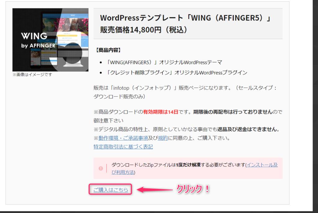 AFFINGER5購入画面