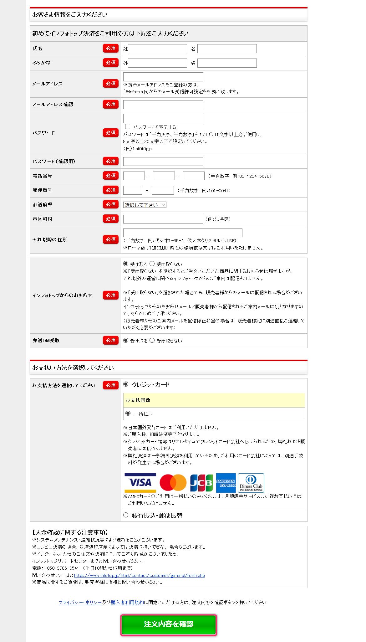 お客様情報とお支払方法の選択