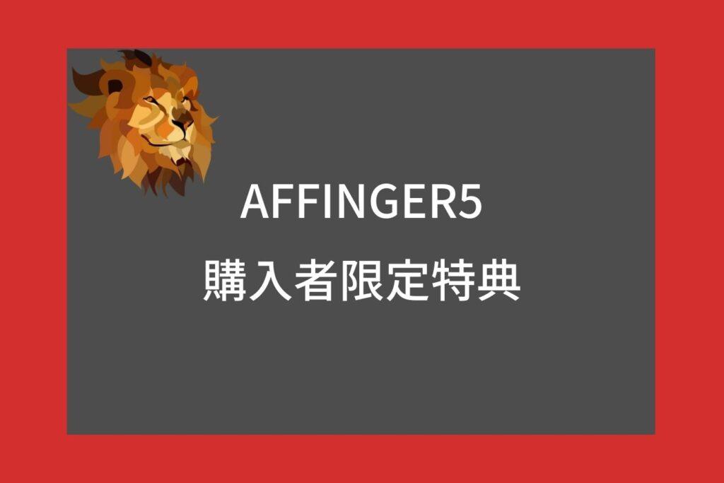 AFFINGER6(アフィンガー6)の当サイト限定特典10個の詳細