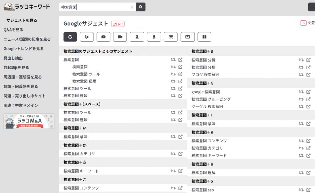 例:検索意図の関連キーワード